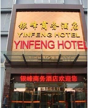 泰安银峰商务酒店